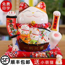 Electric shook hands to attract wealth cat display shop opening cash register with large ceramics creative gifts to attract wealth and treasure