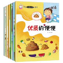 Baby Toilet Training Books 6 Books Children Toilet Artifacts Boys and Girls Picture Books 0-3-4-5-6 Years Old Toys Teach Babies Toilet Toilet Toilet Toilet Early Teach Picture Books Learn Urine, Urine and stool Kindergarten Pre-bedtime Story Book Boys