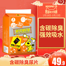 Dog diapers deodorant Teddy thickened 100 pad, water absorbent carbon paper, diapers, big diapers, pet products.
