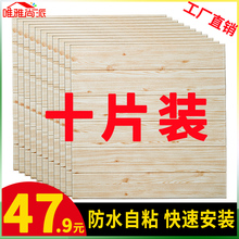 3D stereo wallpaper self-adhesive wallpaper bedroom warm dormitory wall decoration background wall children's room decoration