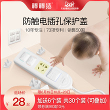 Bang Bang pig socket plug protection cover, child protection against electric shock cover, baby socket, electric protection cover, safety plug.