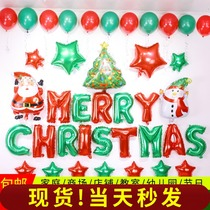 Christmas Balloon Decorative background Wall layout Package Party Party kindergarten classroom bar scene dress up