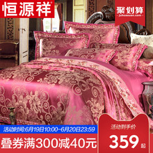 Hengyuan Xiangjiatextile tribute Satin Jacquard four-piece wedding quilt Suite