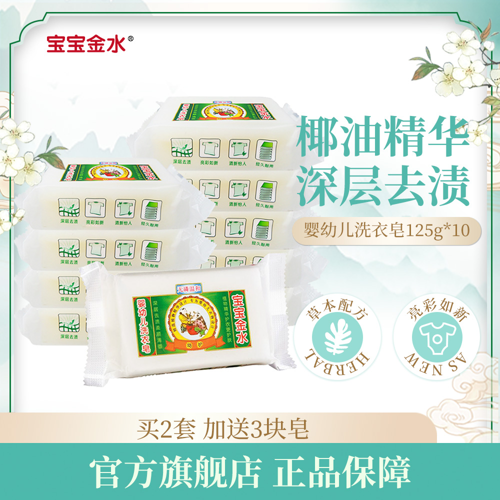宝宝金水婴儿洗衣皂125g*10 肥皂宝宝儿童婴幼儿专用尿布皂bb皂