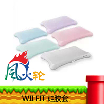WII FIT silicone case protective case wii fit balance board silicone case fit set yoga board set