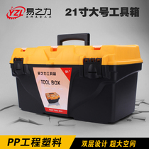Easy to force the toolbox 21-inch plastic hardware storage box multi-function large car home thickening tool box