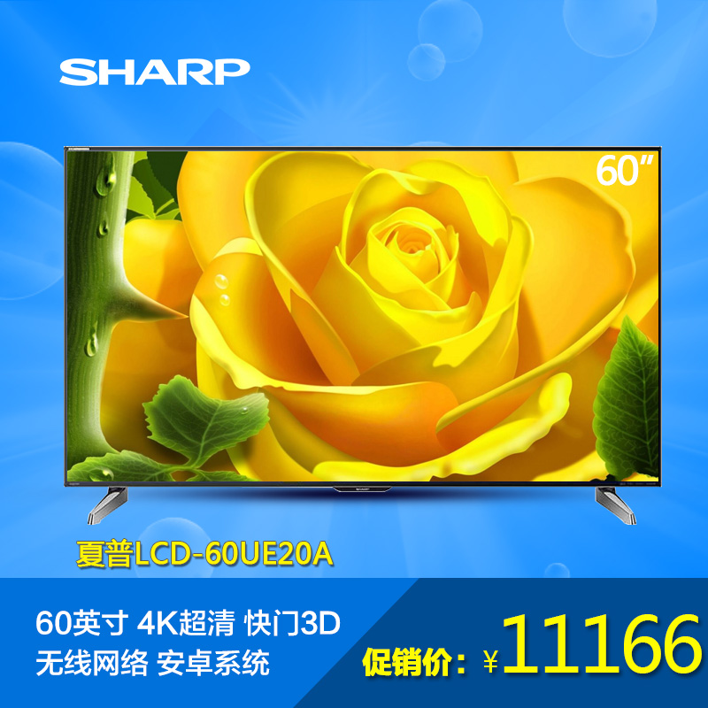 LED-телевизор Sharp  LCD-60UE20A 60 4K 3D