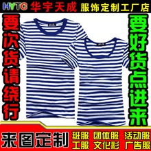 Marine Shirt T Short Sleeve Wide Strip Cotton Men's and Women's Binding Printed Class Uniform Workwear