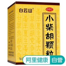 Baiyunshan Xiaochaihu Granules 10 Bags of Drugs for Dispelling Surface Heat, Dissipating Liver and Stomach Disturbance, Happy Rejection of Intestines and Stomach