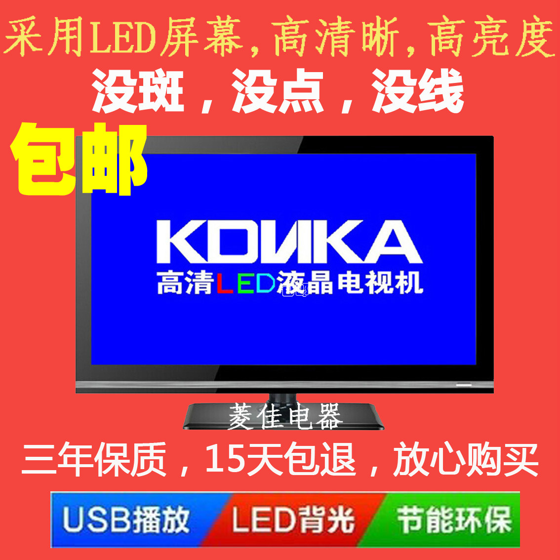 LED-телевизор Konka  17 19 20 22 26 24 LED