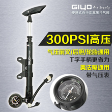 Taiwan giyo bicycle front fork inflator tire fork fox portable high pressure inflator with barometer