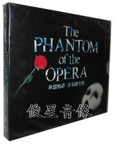 L'ensemble complet des Andrew Lloyd Webb Opera Phantom Musical (2CD)