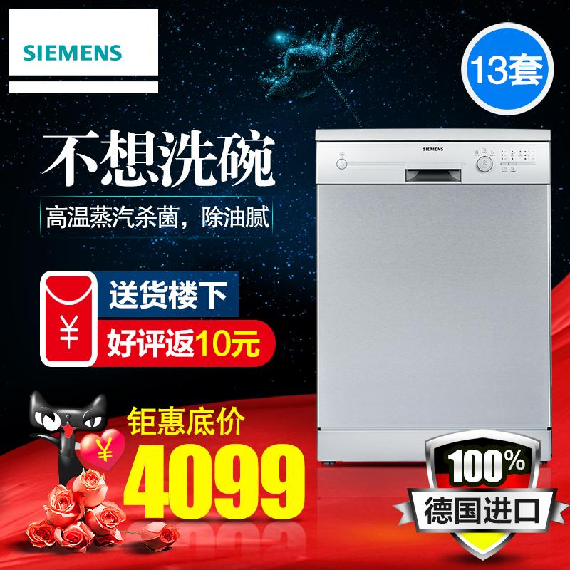 Посудомоечная машина Siemens sn23e831ti