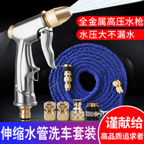 Knot household high-pressure car wash gun pressure nozzle pouring flower tool scour grab Oracle Telescopic soft pipe Set