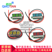 0.36 inch 0.28 inch two wire / three line voltmeter digital DC watch variable precision number display components