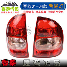 Buick Old Saio Rear Taillight Assembly Rear Fog Lamp Brake Lamp Automotive Accessories 01-04 Two-compartment Three-compartment Reversing Lamp