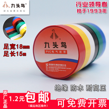 Shu's nine-headed bird PVC electrical tape waterproof insulating tape black electrical wire self-adhesive high temperature resistance