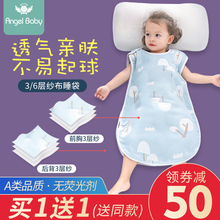 Baby sleeping bag gauze pure cotton vest spring and autumn baby summer thin child kick-proof air-conditioned room summer