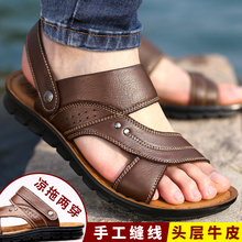 Slippers Men Summer 2019 New Beach Shoes Outside Wear Middle-aged and Old-aged Dual-purpose Soft-soled Fashion Leisure Leather Men's Sandals