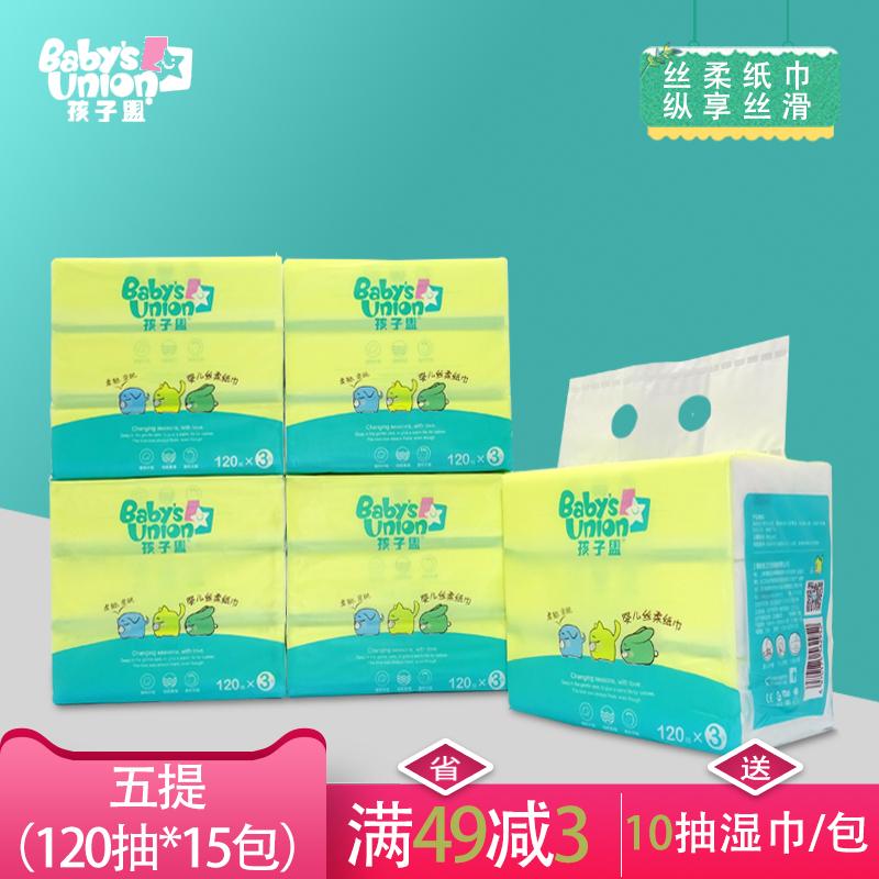 孩子盟婴儿丝柔保湿纸巾保湿因子抽纸新生儿宝宝专用纸巾5提15包