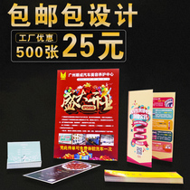 A4 single-page advertising paper color printing double-sided free design leaflet printing color page poster Printing custom-made hinge