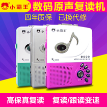 Small bullying reading machine Junior High School students English tape machine rechargeable Pinyin slow language authentic student learning machine Walkman pupils loaded tape Listening Reading Machine Learning English portable