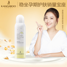 Kangaroo mother, pregnant woman special isolation protection spray, pregnancy natural moisturizing pure replenishment, pregnancy cosmetics