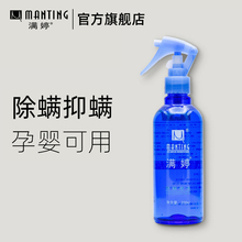 Manting acaricide spray liquid acaricide spray and other acaricides and rodents spray