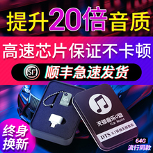 Vehicle-mounted u-tape song 64G non-destructive bass DTS5.1 channel high-quality MP3 vehicle USB music