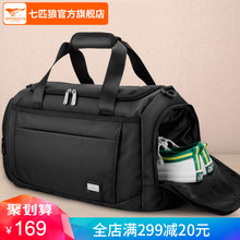 Seven Wolves'Large-capacity Travel Bag Men's Hand-held Sports Bag Short-distance Luggage Bag Men's Fitness Bag Travel Bag