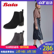 Bata Pulls Best Winter Women's Shoes New Suede Coarse-heeled Spiked Women's Leather Boots Chelsea and Bare Boots TSY19D8