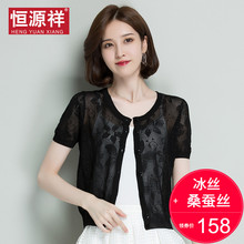 Hengyuan Xiangbingshi sunscreen knitted sweater jacket cardigan with skirt small shawl shoulder