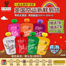 Bonded Ella kitchen fruit mud British organic colorful fruit baby food supplement mud imported 7 color rainbow genuine