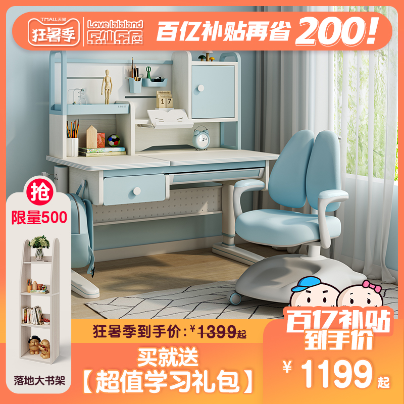 樂仙樂居兒童學習桌實木書桌 小學生家用寫字桌椅套裝 升降課桌椅