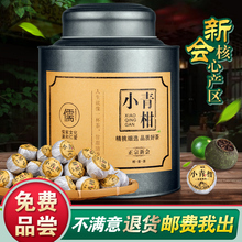 Xinhui Xiaoqing Citrus for ten years, Chen palace, tangerine peel, Puer tea, new tea, small oranges, ritual box, canned 500g