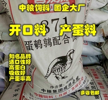 Quail laying quail feed blue-breasted quail osmanthus sparrow chicken duck goose myna peacock bird food package