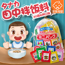 Japan imported Tianzhong food supplement rice bowl 6 kinds of flavored rice bowl baby nutrition seasoning food 30 bags