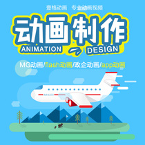 MG animation production one reading Flying Saucer said two-dimensional flat advertising promotional video flash design custom