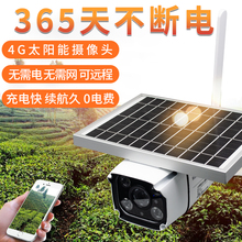 Outdoor Wireless Network Monitor with 4-D Solar Camera for Somay Outdoor High Definition Night Vision Mobile Telephone