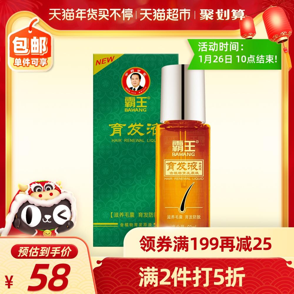 霸王育发液60ml防脱发增发护发精油头皮营养液控油洗发水发膜