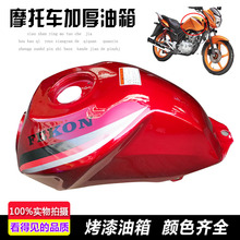 Fly Ken FK125 earl ran wild BY150 tank - 3-8 g c fuel tank motorcycle accessories for the gasoline tank