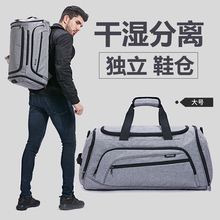 Dry and Wet Separation Shoulder Travel Bag, Sports Bag, Fitness Bag, Travel Bag, Large Capacity Bag for Men and Women
