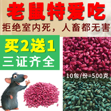 Powerful insecticide kills mice, flies, ants, cockroaches, mice, litters and litters of household pellets