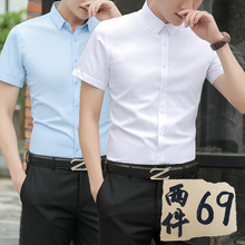 Summer White Shirt Men's Clothing Business Leisure Black Youth Korean Vocational Short Sleeve Thin Shirt-inch Clothing