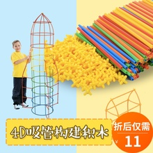 Kindergarten elementary school puzzle toy children building blocks pieced into 4-day space to construct parent-child interactive straw building blocks