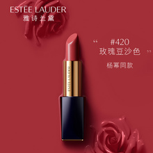 Estee Lauder lipstick 420 admired Lip Balm Moisturizing, moisturizing and waterproof.