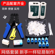 Wire clamp set network tools Household multi-functional five types six types of joint clamp press wire clamp network clamp tool clamp blade broadband wire production professional stripping clamp crystal head net clamp