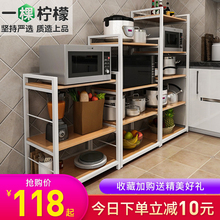 Kitchen shelf landing multi-layer household microwave oven rack storage bowl rack multi-functional condiment shelf