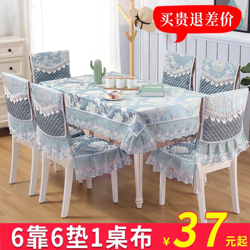 桌布布艺欧式餐桌布椅套椅垫套装茶几长方形椅子套罩现代简约家用 thumbnail
