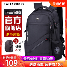 Swiss backpack men's large capacity leisure travel computer backpack men's fashion trend junior high school student bag female